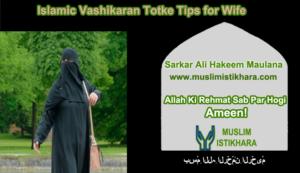Islamic Vashikaran Totke Tips for Wife