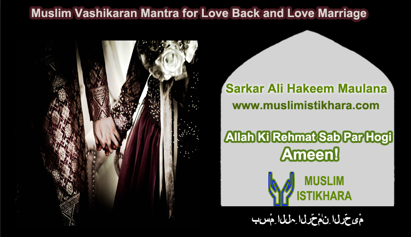 Muslim Vashikaran Mantra for Love Back and Love Marriage