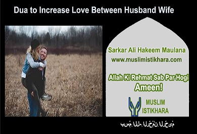 dua to increase love between husband and wife copy
