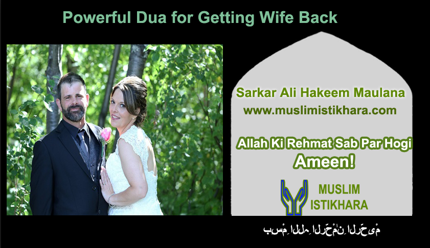 Powerful Dua for getting wife back