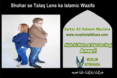 shoshar se talaq lene ka islamic wazifa