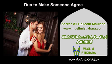 dua to make someone agree