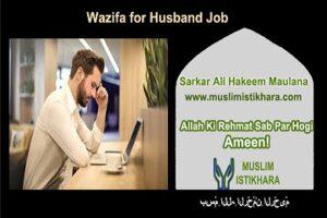 wazifa for job husband