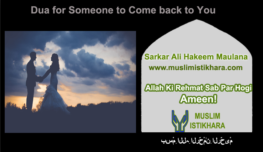Dua for someone to comeback