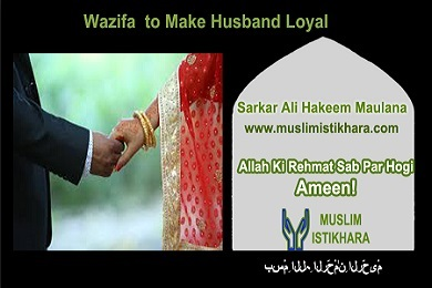 husband wazifa