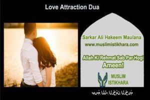 Dua for Love Attraction