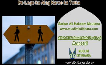 Do Logo ko Alag Karne ka Totka