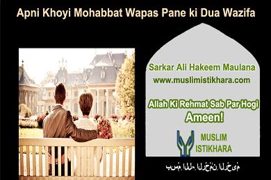 Apni Khoyi Mohabbat or Pyar Wapas Pane ki Dua Wazifa