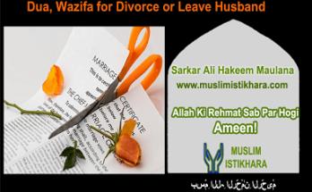 divorce dua wazifa
