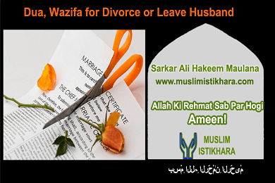Wazifa, dua for divorce or leave husband