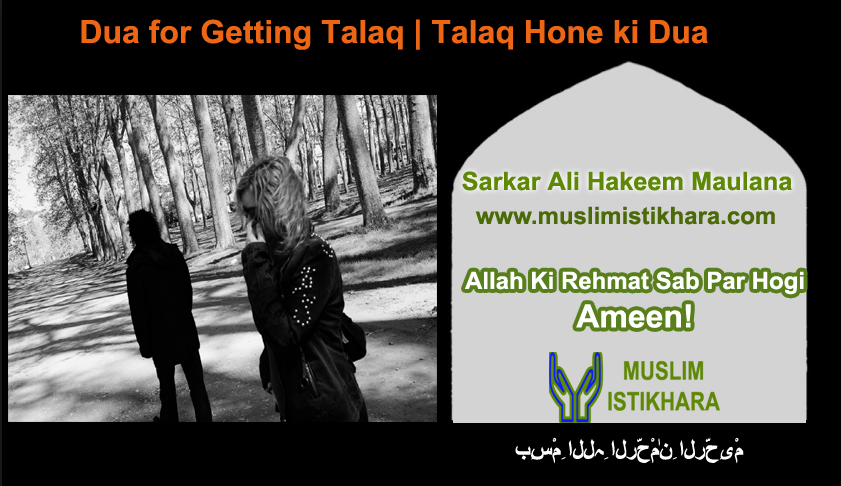 Dua for Getting Talaq