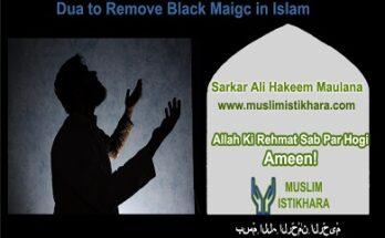 dua to remove black magic in islam