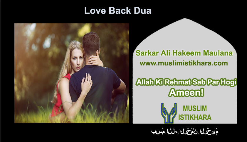 love back dua