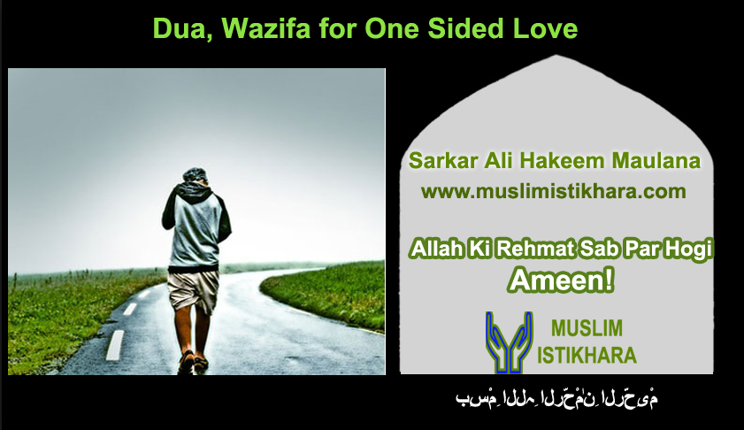 dua, wazifa for one sided love