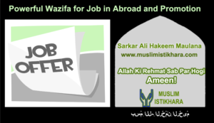 powerful wazifa for job in abroad and promotion