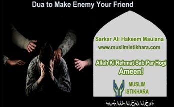 dua to make enemy your friend