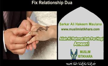 fix relationship dua